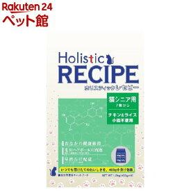 ホリスティックレセピー 猫用 シニア(1.6Kg)【ホリスティックレセピー】[キャットフード][爽快ペットストア]