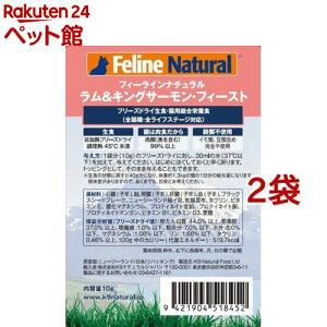 Feline Natural フリーズドライ ラム&キングサーモン(10g*2袋セット)[キャットフード][爽快ペットストア]