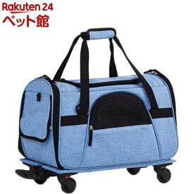 ボンビアルコン ペットトラベラー S ブルー(1台)[爽快ペットストア]