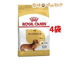 ロイヤルカナン ブリードヘルスニュートリション ダックスフンド 成犬用(3kg*4コセット)【ロイヤルカナン(ROYAL CANIN…