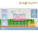 マナッチ うんち取りパック(65枚入)【マナッチ】[犬 ウンチ処理袋][爽快ペットストア]