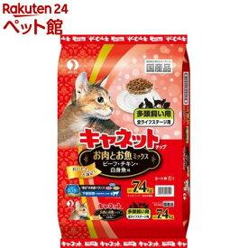 キャネットチップ 多頭飼い用 お肉とお魚ミックス(7.4kg)【キャネット】[キャットフード][爽快ペットストア]