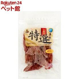 特選 国産 豚コブクロ(90g)[爽快ペットストア]