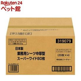 日本製 業務用シーツ中厚型 スーパーワイド(80枚)[爽快ペットストア]