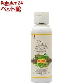 ネオルプス 猫用 アイクリーナー(125ml)[爽快ペットストア]