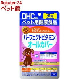 DHCのペット用健康食品 犬用 パーフェクトビタミンオールカバー(15g)【2012_mtmr】【DHC ペット】[爽快ペットストア]