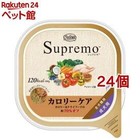 シュプレモ カロリーケア 成犬用トレイ(100g*24コセット)【シュプレモ(Supremo)】[ドッグフード][爽快ペットストア]