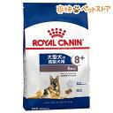 【訳あり】ロイヤルカナン サイズヘルスニュートリション マキシ エイジング 8+(15kg)【ロイヤルカナン(ROYAL CANIN)…
