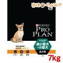 プロプラン 超小型犬・小型犬 成犬用(7kg)【プロプラン(ProPlan)】【送料無料】[爽快ペットストア]