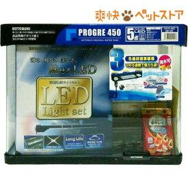 プログレ450 5点LED(1コ入)【コトブキ工芸】[爽快ペットストア]