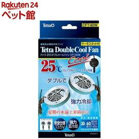 テトラ 25度 ダブルクールファン CFT-60W(1コ入)【Tetra(テトラ)】[爽快ペットストア]