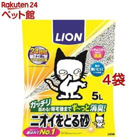 猫砂 ライオン ペットキレイニオイをとる砂(5L*4コセット)【dalc_cattoilet】【ニオイをとる砂】[爽快ペットストア]