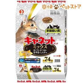キャネットチップ 多頭飼い用 ミックス(7.4kg)【キャネット】[爽快ペットストア]