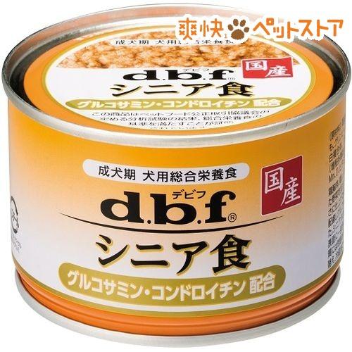 デビフ 国産 シニア食 グルコサミン・コンドロイチン配合(150g)【デビフ(d.b.f)】[爽快ペットストア]