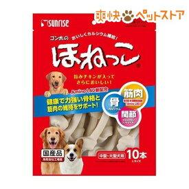サンライズ ゴン太のほねっこ Lサイズ 中型・大型犬用(10本入)【ゴン太】[爽快ペットストア]