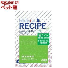 ホリスティックレセピー 猫用 ライト(330g)【ホリスティックレセピー】[キャットフード][爽快ペットストア]