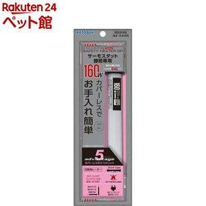 セーフティヒーターSP 160W(1台)【コトブキ工芸】[爽快ペットストア]