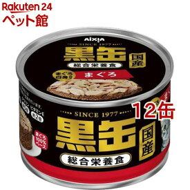国産 黒缶 まぐろ白身のせ まぐろ(150g*12缶セット)【黒缶シリーズ】[爽快ペットストア]