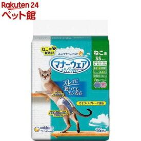 マナーウェア ねこ用 猫用おむつ SSサイズ(16枚入)【マナーウェア】[爽快ペットストア]