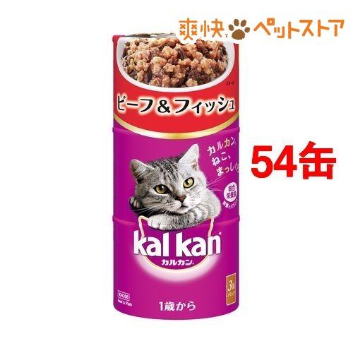 カルカン ハンディ缶 1歳から ビーフ&フィッシュ(160g*3缶*18コセット)【カルカン(kal kan)】[爽快ペットストア]