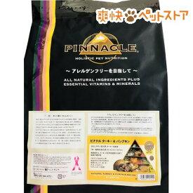 ピナクル ターキー&パンプキン(5.5kg)【ピナクル】[爽快ペットストア]