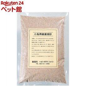 ハッピーホリデイ 小鳥用健康焼き砂(2kg)【ハッピーホリデイ】[爽快ペットストア]