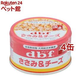デビフ ささみ&チーズ(85g*4缶セット)【デビフ(d.b.f)】[ドッグフード][爽快ペットストア]