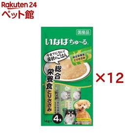 いなば 犬用ちゅ〜る 総合栄養食 とりささみ(14g*4本入*12袋セット)【d_inaba】【dalc_dogchuru】【ちゅ〜る】[爽快ペットストア]