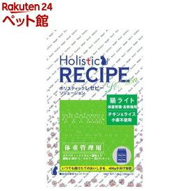 ホリスティックレセピー 猫用 ライト(1.6Kg)【ホリスティックレセピー】[キャットフード][爽快ペットストア]