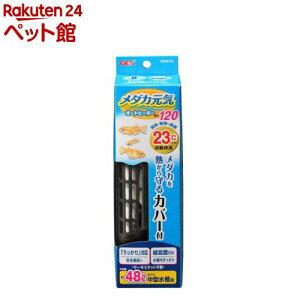 メダカ元気 オートヒーターSH120(1コ入)【メダカ元気】[爽快ペットストア]