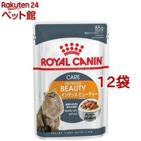 ロイヤルカナン フィーラインケアニュートリション ウェット インテンスビューティー(85g*12コセット)【d_rc】【dalc_royalcanin】【ロイヤルカナン(ROYAL CANIN)】[キャットフード][爽快ペットストア]