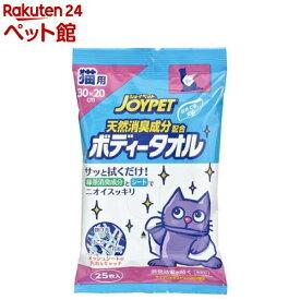ジョイペット 天然消臭成分配合 ボディータオル 猫用(25枚入)【ジョイペット(JOYPET)】[爽快ペットストア]