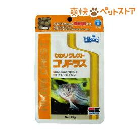 ひかりクレスト コリドラス(15g)【ひかり】[爽快ペットストア]