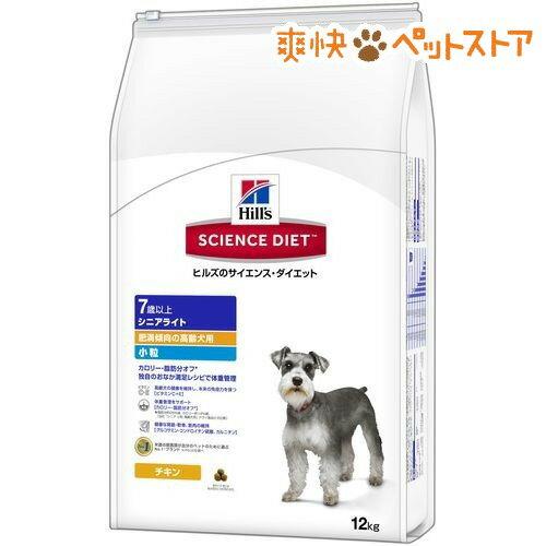 サイエンスダイエット シニアライト 小粒 肥満傾向の高齢犬用(12kg)【d_sd】【サイエンスダイエット】【送料無料】[爽快ペットストア]