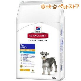 サイエンスダイエット シニアライト 小粒 肥満傾向の高齢犬用(12kg)【d_sd】【d_dogfood】【サイエンスダイエット】[爽快ペットストア]