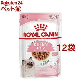 ロイヤルカナン フィーラインヘルスニュートリション ウェット キトン(85g*12コセット)【d_rc】【dalc_royalcanin】【ロイヤルカナン(ROYAL CANIN)】[キャットフード][爽快ペットストア]