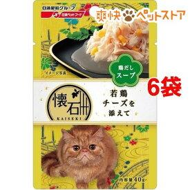 懐石レトルト 若鶏チーズを添えて鶏だしスープ(40g*6コセット)【d_kaise】【懐石】[爽快ペットストア]