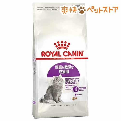 ロイヤルカナン フィーラインヘルスニュートリション センシブル(2kg)【ロイヤルカナン(ROYAL CANIN)】[爽快ペットストア]