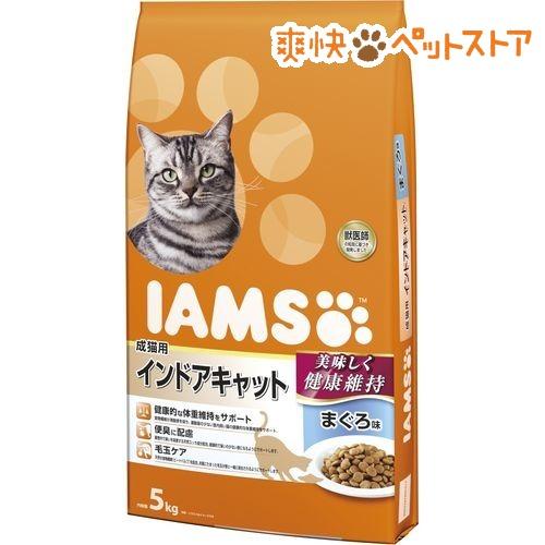 アイムス 成猫用 インドアキャット まぐろ味(5kg)【iamsc81609】【アイムス】[爽快ペットストア]