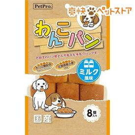 ペットプロ わんこパン ミルク風味(8コ入)【ペットプロ(PetPro)】[爽快ペットストア]