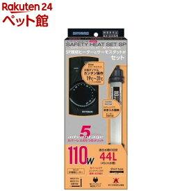 セーフティヒートセットSP 110W(1台)【202009_sp】【コトブキ工芸】[爽快ペットストア]