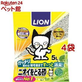 猫砂 ニオイをとる砂 リラックスグリーンの香り(5L*4コセット)【ニオイをとる砂】[爽快ペットストア]