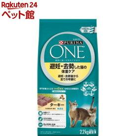 ピュリナワン キャット 避妊・去勢した猫の体重ケア ターキー(2.2kg)【d_one】【dalc_purinaone】【qqu】【zeq】【ピュリナワン(PURINA ONE)】[キャットフード][爽快ペットストア]