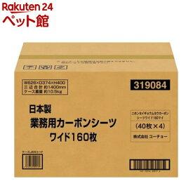 日本製 業務用カーボンシーツ ワイド(160枚)[爽快ペットストア]