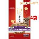 JPスタイル 和の究み トータルボディケア 11歳以上のシニア猫用(250g*10袋入*4コセット)【ジェーピースタイル(JP STYL…