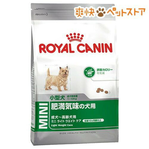ロイヤルカナン サイズヘルスニュートリション ミニ ライト ウェイトケア(8kg)【d_rc】【rcdog1809】【ロイヤルカナン(ROYAL CANIN)】【送料無料】[爽快ペットストア]