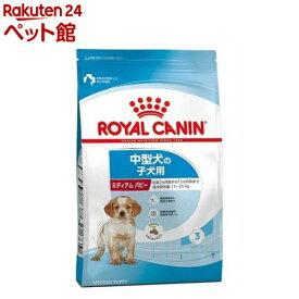 ロイヤルカナン サイズヘルスニュートリション ミディアム パピー(4kg)【d_rc】【ロイヤルカナン(ROYAL CANIN)】[ドッグフード][爽快ペットストア]