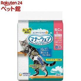 マナーウェア ねこ用 猫用おむつ Sサイズ(16枚入)【マナーウェア】[爽快ペットストア]
