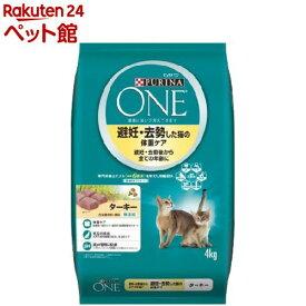 ピュリナワン キャット 避妊・去勢した猫の体重ケア ターキー(4kg)【d_one】【dalc_purinaone】【qqu】【zeq】【2shnyzk】【ピュリナワン(PURINA ONE)】[キャットフード][爽快ペットストア]