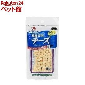 猫様専用チーズ(15g)[爽快ペットストア]